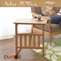 Arbor サイドテーブルテーブル サイドテーブル 突板 オーク突板 マガジンラック 天然木 サイズ幅55×奥行39.5