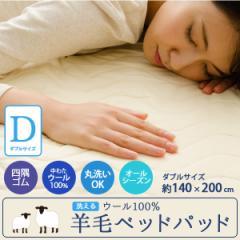 洗える ウール100% 羊毛ベッドパッド ダブルサイズ 抗菌防臭 丸洗いベッドパッド 140×200cm (敷きパッド 敷パッド