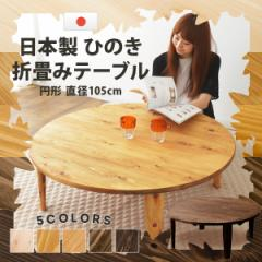 日本製 折りたたみテーブル 折り畳みテーブル ヒノキ無垢材  円形 105cm 木製 table オーク 折りたたみ ちゃぶ台