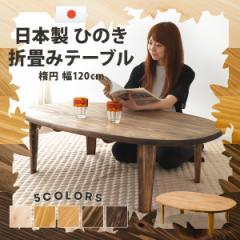 日本製 折りたたみテーブル 折り畳みテーブル ヒノキ無垢材  楕円 120cm 木製 table オーク 折りたたみ ちゃぶ台