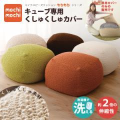 ビーズクッション専用カバー 『mochimochi』 もちもちシリーズ キューブ専用くしゅくしゅカバー ビーズソファ フロアソフ