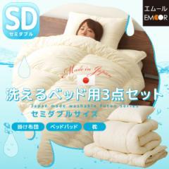 日本製 洗える布団セット セミダブル ベッド用3点セット 掛け布団 ベッドパッド 枕 お布団セット 布団セット 組布団 布団 ふとん