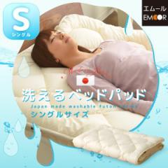 洗える 敷きパッド シングル ベッドパッド 日本製 洗える布団 シリーズ ベッドパット 敷パッド しきぱっど ウォッシャブル