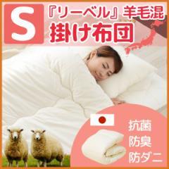 日本製 フランス羊毛混 掛け布団 シングル 『リーベル』 抗菌防臭 防虫 マイティトップ2 掛布団 掛けふとん 掛けぶとん かけふとん かけ