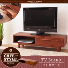 CHOUETTE テレビ台 TV台 テレビボード TVボード ローボード 突板 チーク 天然木 引出付き 収納付 42インチ対応