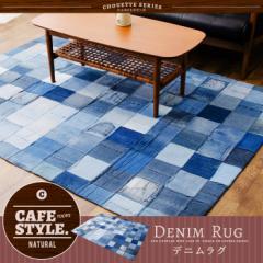 CHOUETTE デニムラグ 140×200cm 約1.5畳 ジーンズ ラグマット カーペット 絨毯 じゅうたん ヴィンテージ