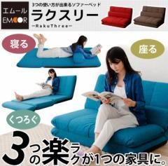 3つの使い方ができるソファベッド 「ラクスリー」/ソファーベッド ベッド ソファー 【送料無料】