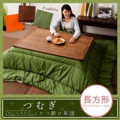 日本製 無地 こたつ掛け布団 「つむぎ」 長方形/約205×245cm 楕円形にもOKこたつ布団 こたつふとん 薄掛けこ