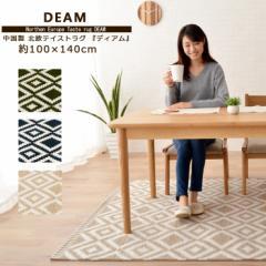 アクセントラグマット   『DEAM』 ディアム/約100×140cm ラグ マット ラグマット カーペット 北欧柄 エムール