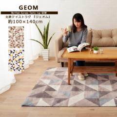 アクセントラグマット  『GEOM』 ジェオム/約100×140cmラグ マット ラグマット カーペット 北欧柄 エムール
