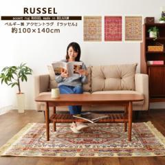 ベルギー製 キリム柄 モケット織り ラグ 『RUSSEL』 ラッセル / 約100×140cmラグ マット ラグマット カーペット 北欧柄 エムール
