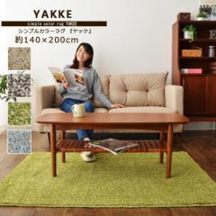マイクロファイバー シャギー ラグ マット『YAKKE』 ヤッケ/ 約140×200cmラグ ラグマット シンプル 万能 カーペット エムール