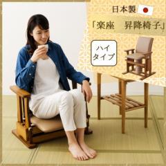 日本製 昇降椅子 「楽座」 ハイタイプ 起立椅子 補助椅子 高座椅子 角度 座面高 高齢者 プレゼント 母の日 父の日 敬老の日 ギフト