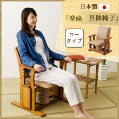 日本製 昇降椅子 「楽座」 ロータイプ 起立椅子 補助椅子 高座椅子 角度 座面高 高齢者 プレゼント 母の日 父の日 敬老の日 ギフト