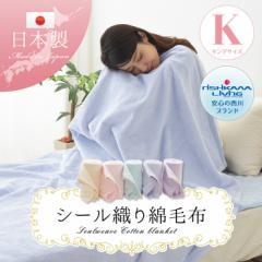 【送料無料】 日本製 シール織り 綿毛布 キングサイズ 230×250cm 西川リビング  毛布 ブランケット もうふ あったか