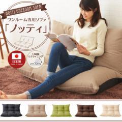 日本製 ワンルーム専用ソファ リクライニングソファ ラブソファ ソファー 1.5人掛け   エムール