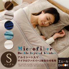 【送料無料】 マイクロファイバー毛布 2枚合わせ毛布 シングル 保温アルミシート入り マイクロファイバー毛布 毛布 2枚合わせ