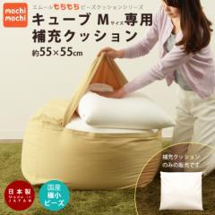 日本製 mochimochiキューブMサイズ専用 補充クッション 約55×55cm  補充 マイクロビーズ 補充用 約0.5mm ソファ クッション