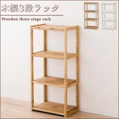 木製3段ラック  オープンラック ラック シェルフ 木製 ウッドラック 棚  ナチュラル 【送料無料】  エムール