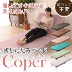 組立不要 女性にやさしい 折りたたみベッド『コペル/Coper』シングルサイズ【送料無料】