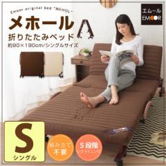 組立不要 折りたたみベッド シングル 折り畳みベッド 『メホール』 リクライニングベッド  収納ベッド  新生活 北欧