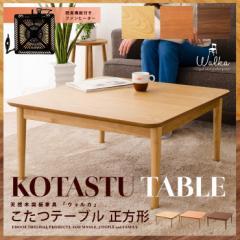 ウォールナット突き板 こたつ コタツ 炬燵 テーブル 正方形 75cm×75cm