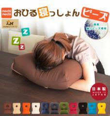 日本製 デスクでお昼寝できるクッション 『おひる寝っしょん ビーズ』マイクロビーズ 昼寝 おひるね   眠り 国産 エムール