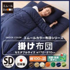 掛け布団 セミダブルサイズ 日本製 防ダニ ダニ防止 防虫 抗菌防臭 掛布団 掛けふとん 掛けぶとん かけふとん かけぶとん