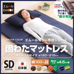 敷き布団の下に敷く 固わたマットレス セミダブルサイズ マットレス MATTRESS 敷布団 シキフトン 敷きふとん 床冷え防止 綿100% 日本製