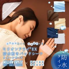 防水 敷きパッドシーツ 敷きパッド パッドシーツ クイーンサイズ ミリオンドライEX 吸水速乾 ベッドシーツ