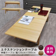 エクステンションテーブル 伸縮式テーブル table 幅120〜180cm センターテーブル ローテーブル 伸長テーブル 伸縮テーブル 座卓 天然木