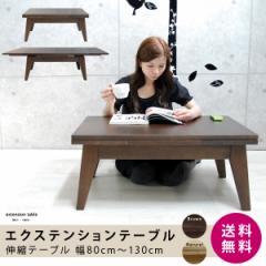 エクステンションテーブル 伸縮式テーブル table 幅80〜130cm ローテーブル てーぶる センターテーブル 伸縮 座卓 天然木 ダイニング