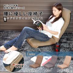 安心の日本製 座椅子職人シリーズ腰に優しい座椅子(ヘッドリクライニングチェア)(一人掛け フロアチェア 軽量 クッションチェア