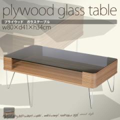 スタイリッシュ ミッドセンチュリー調 ガラステーブル table 幅80cmタイプ ローテーブル カフェテーブル コーヒーテーブル