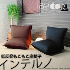 5段階 リクライニング 低反発 座椅子 座いす  『インテルノ』(座いす フロアチェア ざいす 低反発チェア 座椅子 日本製 黒 茶)