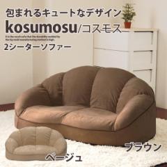 日本製 フロアソファー 『コスモス/MS01』 2シーターソファー カジュアルソファー ローソファー 2人掛け ナチュラル シンプル
