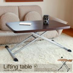 リフトテーブル リフティングテーブル 昇降テーブル table タモ突き板 高さ調節機能 昇降式テーブル ガス圧 ダイニングテーブル センター