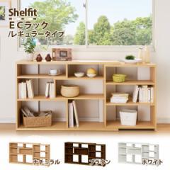Shelfitシリーズ ECラック レギュラータイプ(収納ラック/収納ボード/TVボード/リビング収納/本棚/サイドボード/リビングシェルフ)