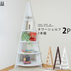 タワーコーナーラック(タワーシェルフ)/【同色2本】(タワーラック インテリア ディスプレイ 収納ラック シェルフ 棚 収納家具