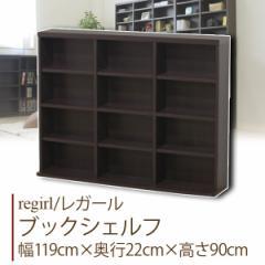 レガールシリーズ ブックシェルフ 約120cm幅(収納ラック/リビング収納/本棚/サイドボード/リビングシェルフ/ブックシェルフ/ナチュラル
