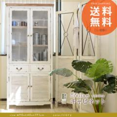 キャビネット シェルフ Blossom cabinet 収納家具 ラック キッチンシェルフ 食器棚 書棚 本棚 ブロッサム フレンチ アンティーク