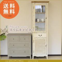 スリムキャビネット シェルフ Blossom cabinet 収納家具 ラック キッチンシェルフ 食器棚 書棚 本棚 ブロッサム フレンチ アンティーク