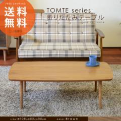 折りたたみテーブル ウォールナット突き板 TOMTE table テーブル コーヒーテーブル 【送料無料】  エムール