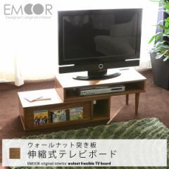 テレビボード テレビ台 コーナー 伸縮 ウォールナット 突き板 伸縮テレビボード ウォルナット tv board ローボード TVボード テレビ台 TV