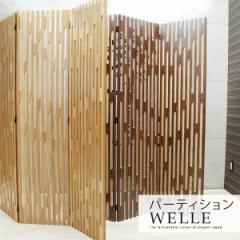 パーティション「WELLE」(パーテーション 衝立 間仕切り スクリーン 木製 女性 一人暮らし 新生活 ナチュラル シンプル 北欧)【送料無料
