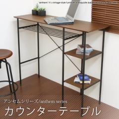 anthem ウォールナット カウンターテーブル table ウォルナット サイドテーブル バーテーブル デスク ライティングデスク 木製 モダン