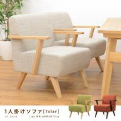 天然木アッシュ 一人掛けソファ ダイニングチェア sofa ファブリックソファ 1人掛け 椅子 ワンシーター 食卓椅子 北欧 シンプル ナチュ