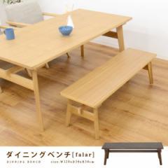 天然木アッシュ ダイニング ベンチ(chair stool スツール チェア 椅子 食卓椅子 北欧 シンプル ナチュラル モティシリーズ moti dining)