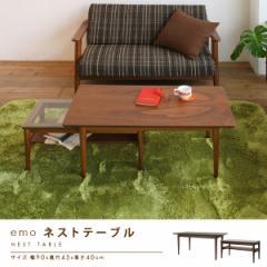 ウォールナット ネストテーブル ローテーブル リビングテーブル センターテーブル ガラステーブル サイドテーブル コーヒーテーブル