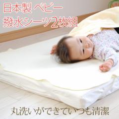 ベビー撥水シーツ2枚組/ベビー用/70×120cmおねしょシーツ/日本製/ニット
